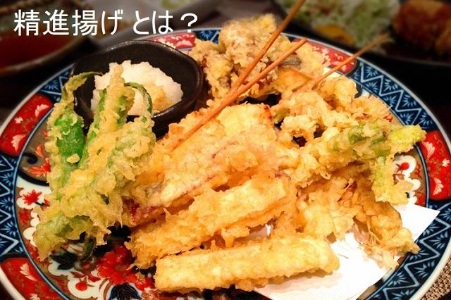 「精進揚げ」は野菜の天ぷらとは違う!?普通の天ぷらとはなにが違うの?