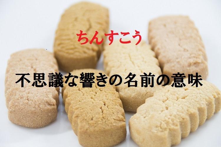 沖縄の伝統菓子「ちんすこう」、その不思議な名前の意味や由来が気になる!