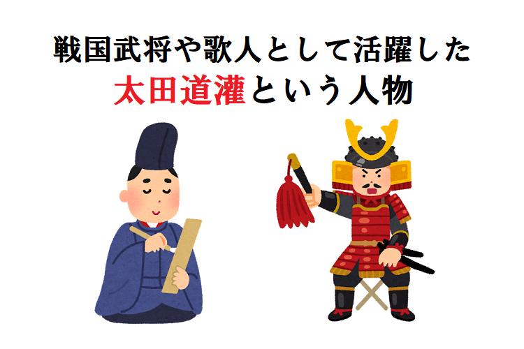歌人としても知られた戦国武将「太田道灌」その見事な功績をご紹介!