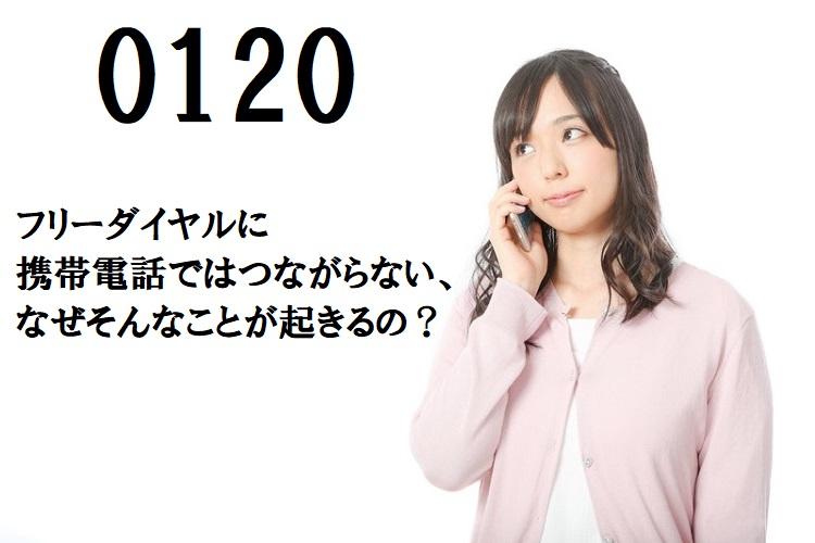 フリーダイヤルの「0120」はなぜ携帯だとつながらない時があるの?通話が無料でできる理由と併せて解説!