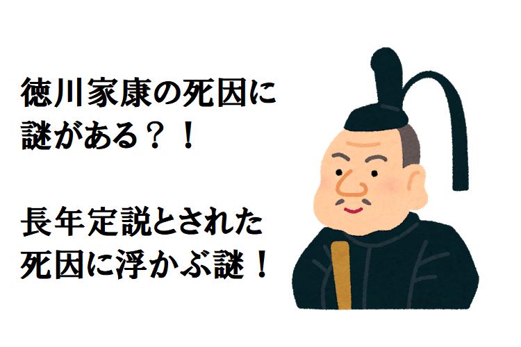 天下人「徳川家康」の死因に謎がある?長年定説とされた死因が否定された理由