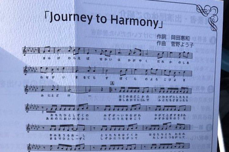 天皇陛下の即位祝賀式典で嵐が熱唱した「Journey to Harmony」の楽譜を見てびっくり!フラットの数が・・!