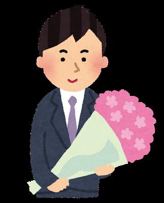 花束を持つ男性のイラスト