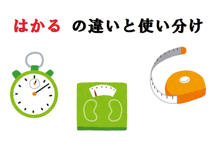 「はかる」には計る・測る・量るなど6つの漢字があるけれど、それぞれの意味は?使い分け方は?