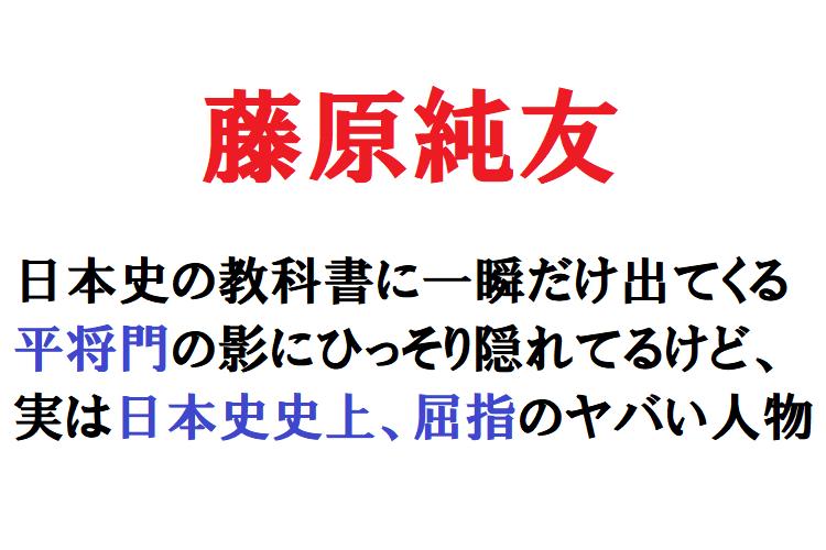 日本の海賊!?藤原純友は平将門の影に隠れて、実はとんでもない反乱を起こしていた!