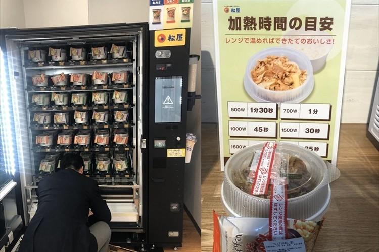 社内に「日本初 松屋の自販機」が導入されて話題に!松屋メニューを手軽に味わえる環境に羨む声