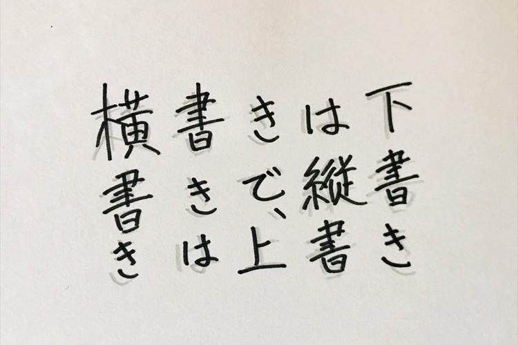 これは天才か!?縦に読むと「下書きは縦書きで、上書きは横書き」で横から読むと・・