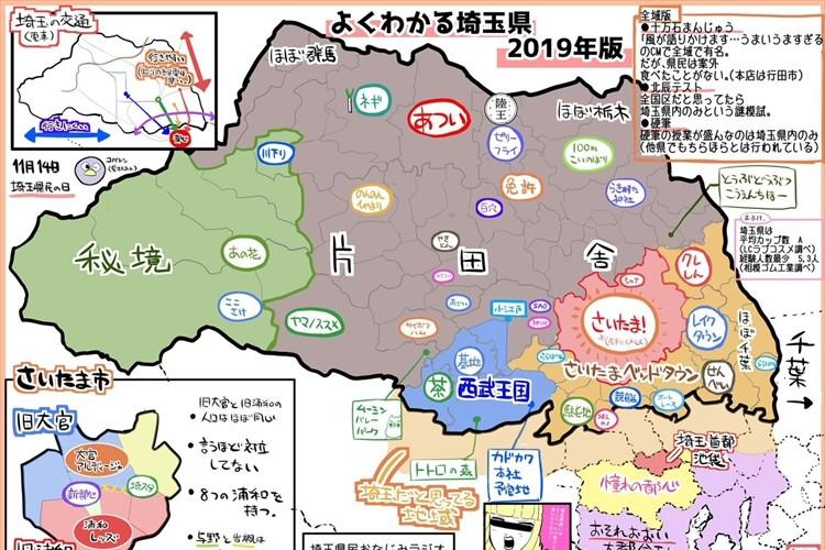 毎年話題の「よくわかる埼玉県」2019年版が登場!県民から追加・修正の要望が寄せられる盛況ぶり