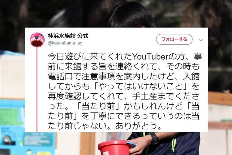 「当たり前」を丁寧にできるっていうのは当たり前じゃない。YouTuberの丁寧な対応が話題に!