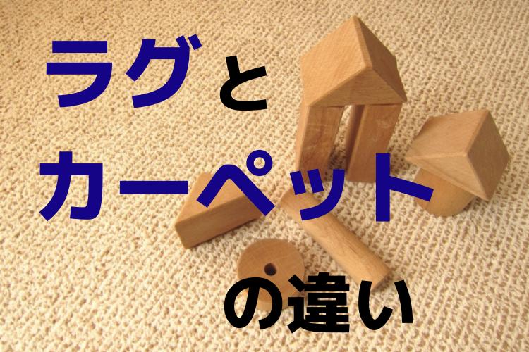 ラグとカーペットの違いは?混同しがちな言葉の明確な違いを解説