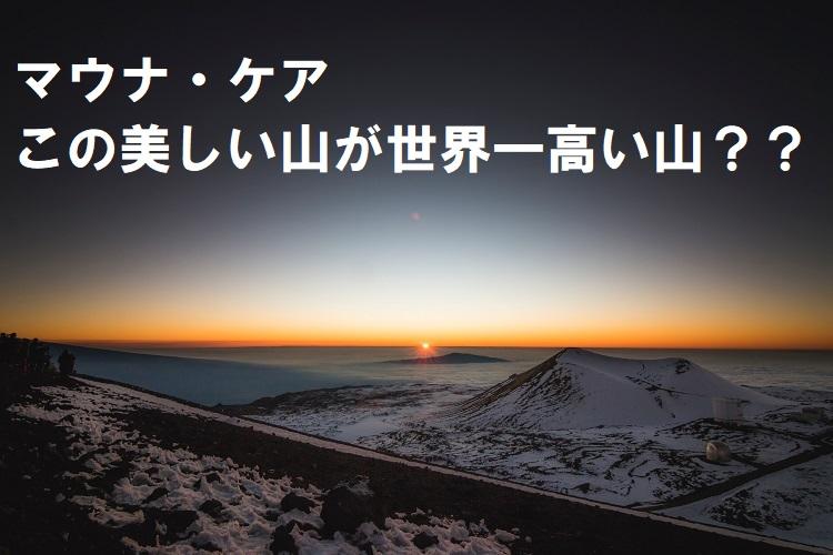 【それホント?】すばる望遠鏡があるハワイの山「マウナ・ケア」が、実は世界一高い山?