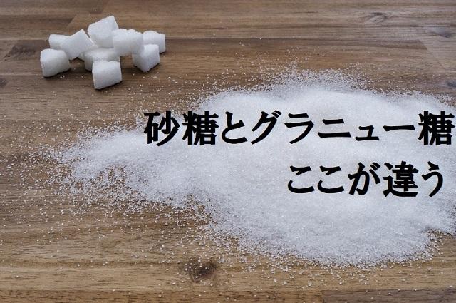 と 上 は 白糖