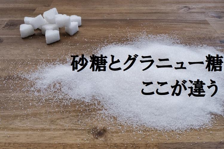 白くて甘い「グラニュー糖」と「砂糖」に違いはあるの?