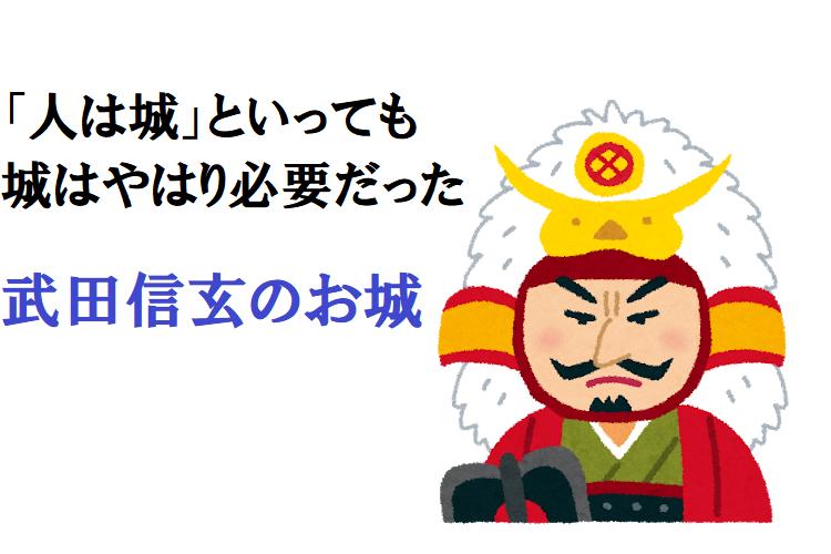 武田信玄は築城の達人!「人は城」の名言は「城は不要」の意味ではない!領地にはいくつものお城があった