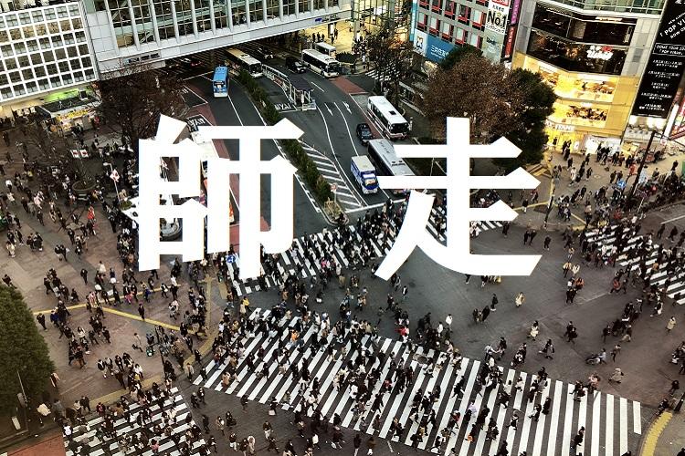 旧暦で12月を意味する「師走(しわす)」、その由来は僧侶が走り回る忙しさから?