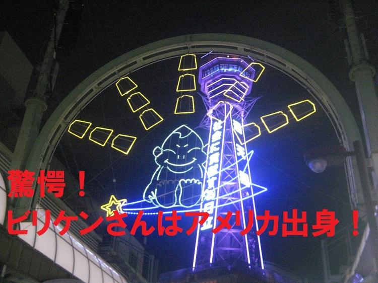 【驚愕の事実】大阪の福の神「ビリケンさん」はアメリカ出身の神様だった!