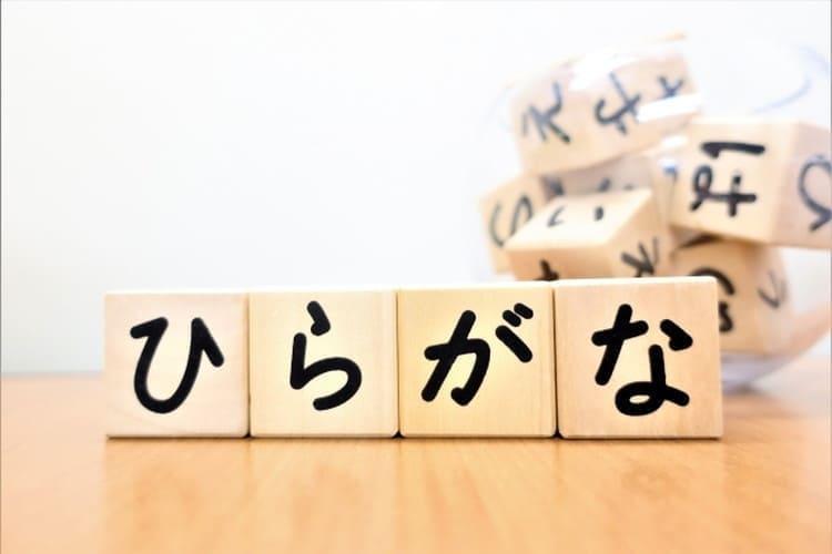 「ひらがな」の成り立ちを知っていますか?日本語に「ひらがな」と「カタカナ」がある理由も解説