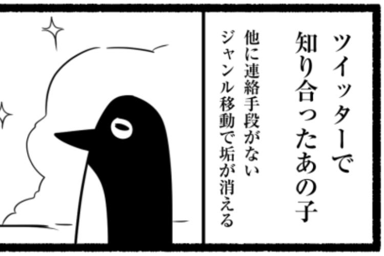 ユーザーは共感するかも!?Twitterの心地よい距離感を描いた漫画が話題に