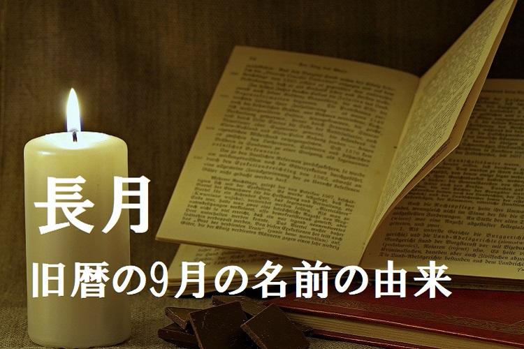 旧暦で9月を意味する「長月」、その由来は「秋の夜長」が関係するという説も