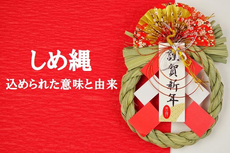 正月飾りの「しめ縄」はどんな意味が込められているの?由来や種類もご紹介!