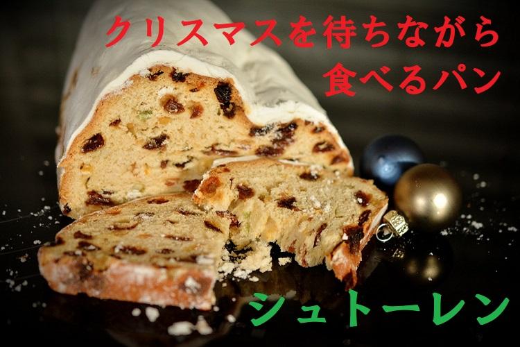 【シュトーレン】クリスマスに食べるのではなく、クリスマスを待つ間に食べるパンって知ってる?