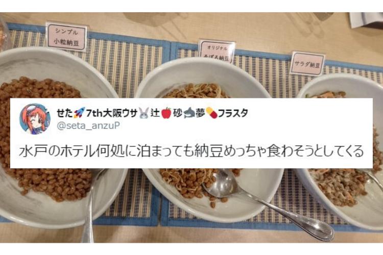 納豆好きにはたまらない!?納豆をめっちゃ食べさせようとする水戸のホテルが話題に