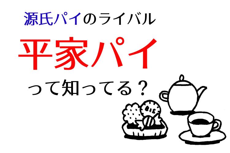有名なお菓子「源氏パイ」には「平家パイ」というライバル菓子があった!