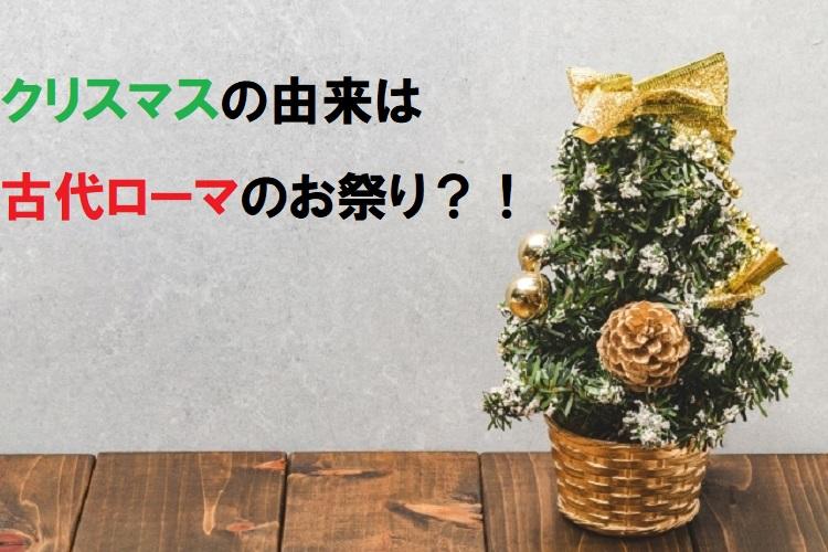 クリスマスの由来になったのはキリストの誕生日じゃない?クリスマスの起源は古代ローマのお祭り!?
