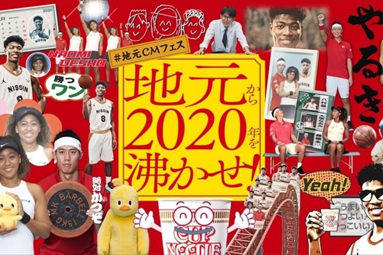 錦織圭・大坂なおみ・八村塁が初共演!地元から2020年を沸かせる謎コラボCMが放映開始!
