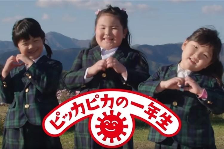 『ピッカピカの一年生』CMシリーズが約25年ぶりのに復活!令和初・新一年生達の笑顔にほっこり