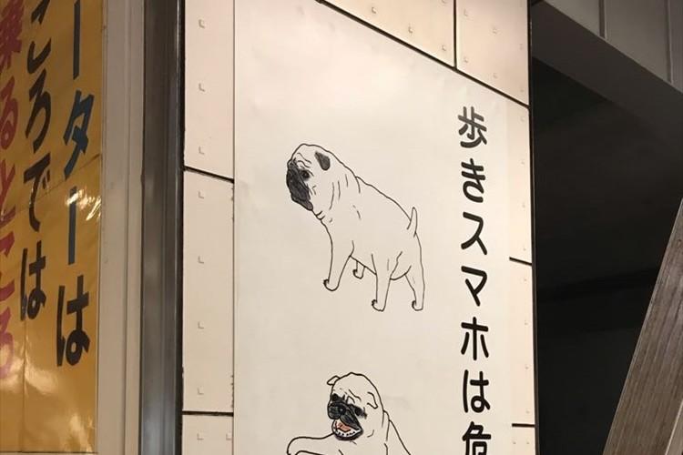 イラストとの脈絡の無さが好き!犬とザリガニが登場する「歩きスマホ」の注意喚起ポスターが話題!