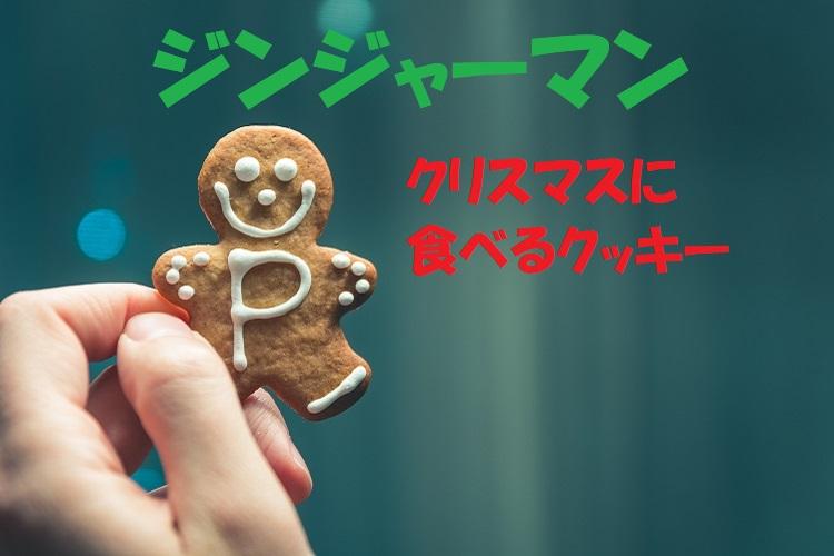 【人型の不思議なクッキー】クリスマスシーズンになると現れるジンジャーマンって知ってる?