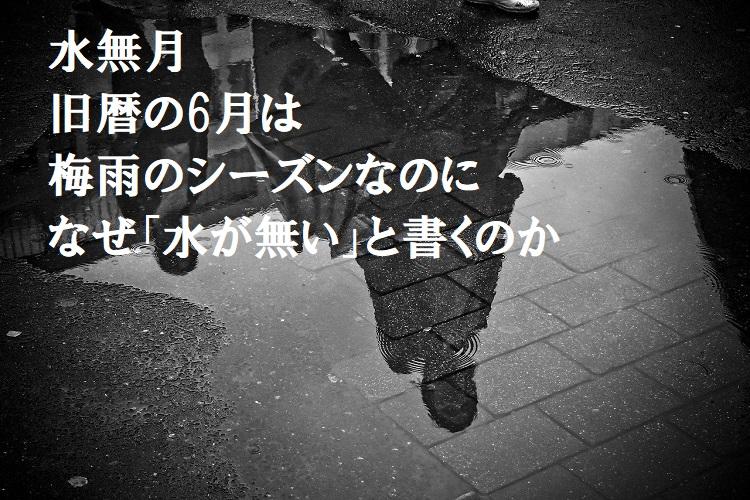旧暦で6月を意味する「水無月(みなづき)」は梅雨のシーズンなのに、なぜ「水が無い」名前なの?