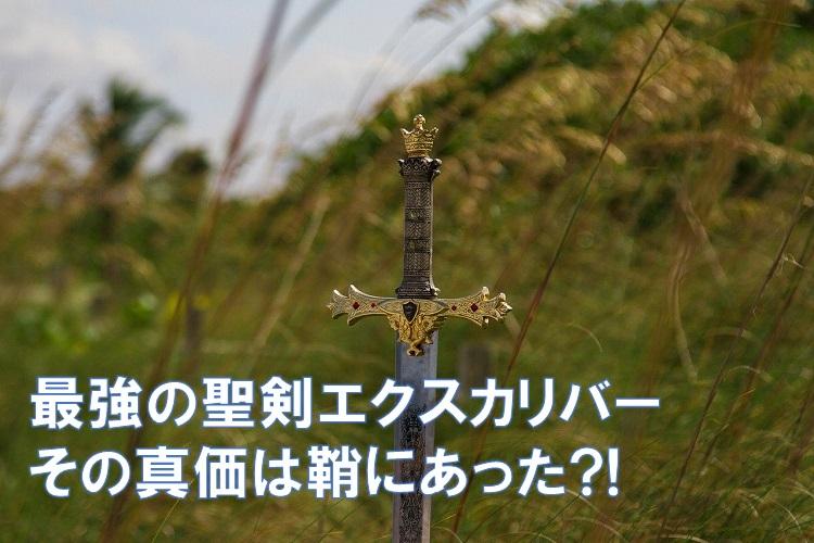ゲームやアニメで出てくる聖剣「エクスカリバー」は剣じゃなくて鞘が凄かった?伝説の剣について解説