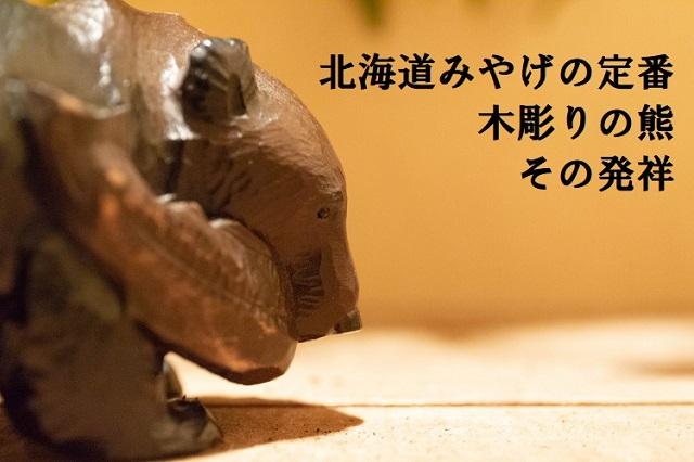 北海道土産でおなじみの「木彫りの熊」は戦略的に生まれた!?気になる歴史を紹介!