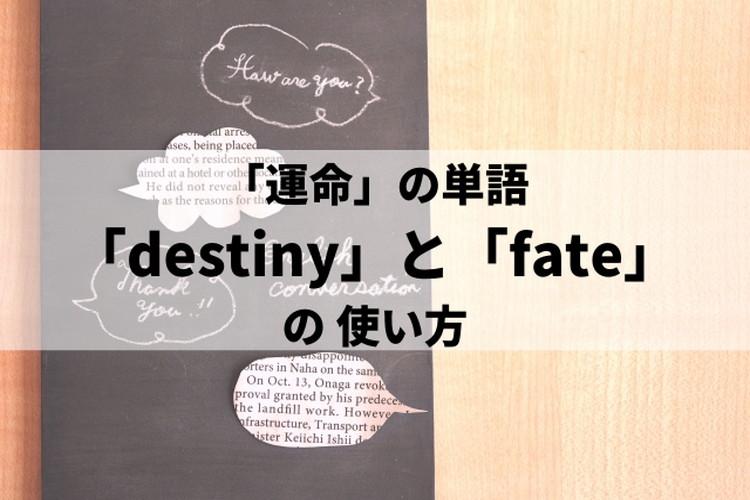 運命を意味する「destiny」と「fate」の違いとは?使い分けて誤解のない会話を!