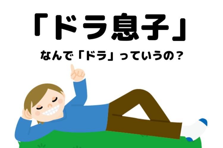 【ドラ息子】遊び呆けてる怠け者の息子に使う表現「ドラ」の由来を解説