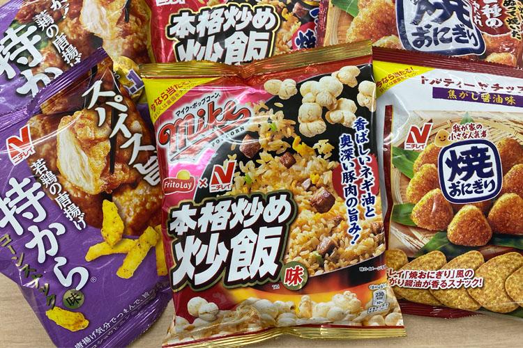 冷凍食品がスナック菓子になってこの春、発売!炒飯の再現度の高さにびっくり!