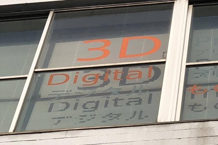 「ファミコン世代には懐かしい」窓に貼られた文字の影がブラインドに落ちてデジタルっぽい書体に!