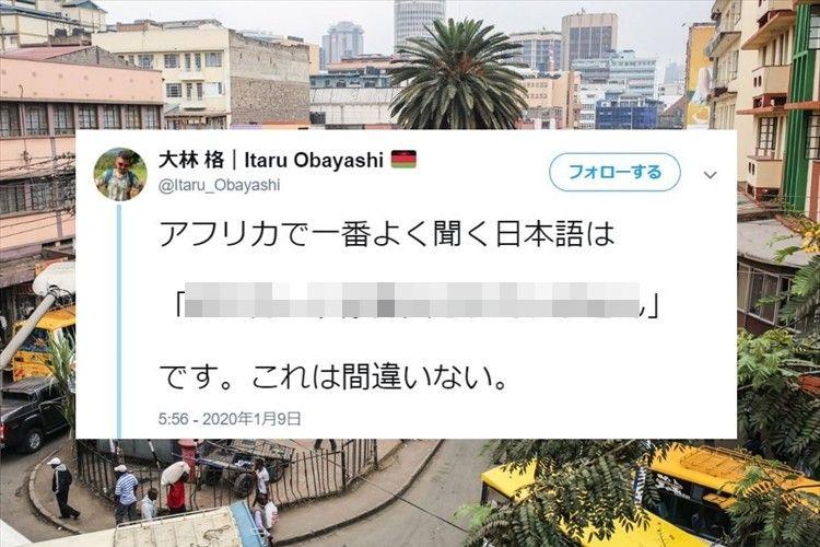 海外あるある!?アフリカで一番よく聞く日本語に共感の声
