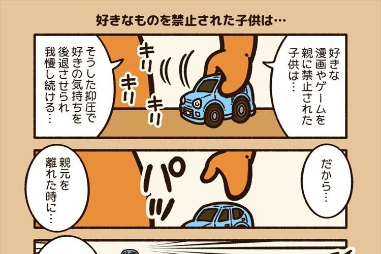 「好きなものを禁止された子供の行く末」を、チョロQに例えて表現した漫画が分かりやすい!