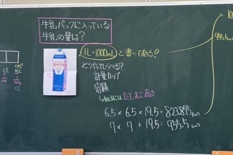 牛乳パックには1000mlと表記も、計算すると955.5ml?あれこれ予想する算数の授業が面白い!