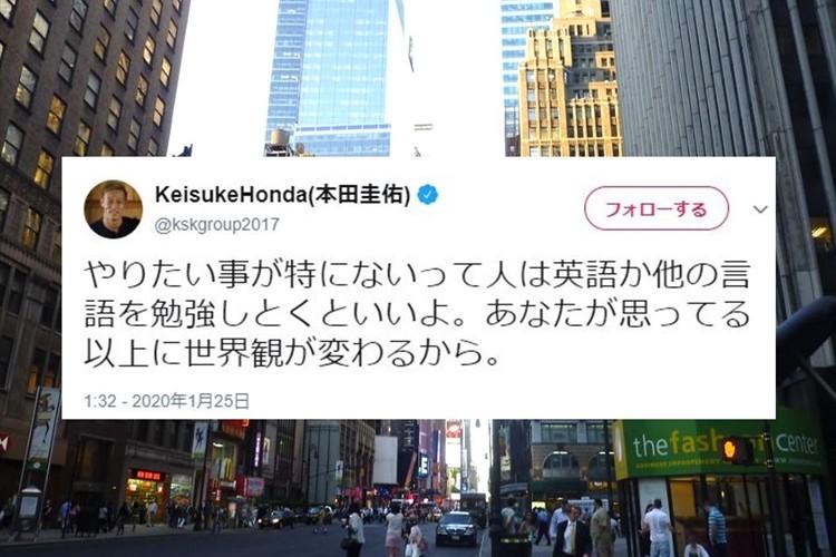「あなたが思ってる以上に世界観が変わるから」本田圭佑のツイートに共感の声