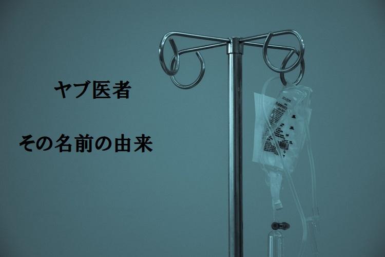 腕の悪い医師のことをなぜ「ヤブ医者」と呼ぶの?その語源を解説