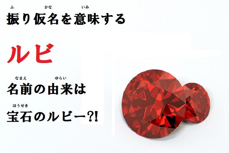 ふりがなを意味する「ルビ」の由来は宝石のルビーから来た!?