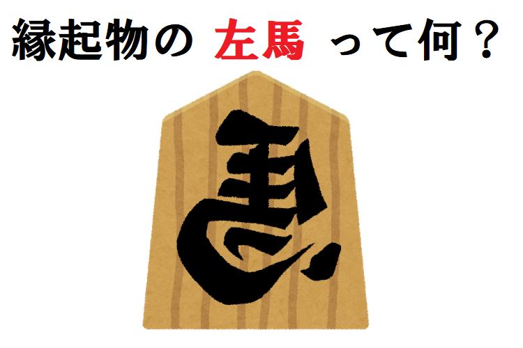 馬が逆さに書かれた将棋駒「左馬」は何と読む?縁起物とされる由来も紹介!