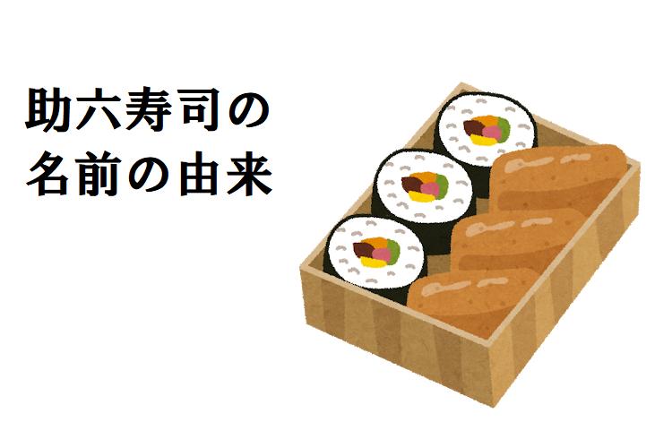 いなり寿司とのり巻きの入ったお弁当をなぜ「助六寿司」というの?名前の由来は歌舞伎にあり?