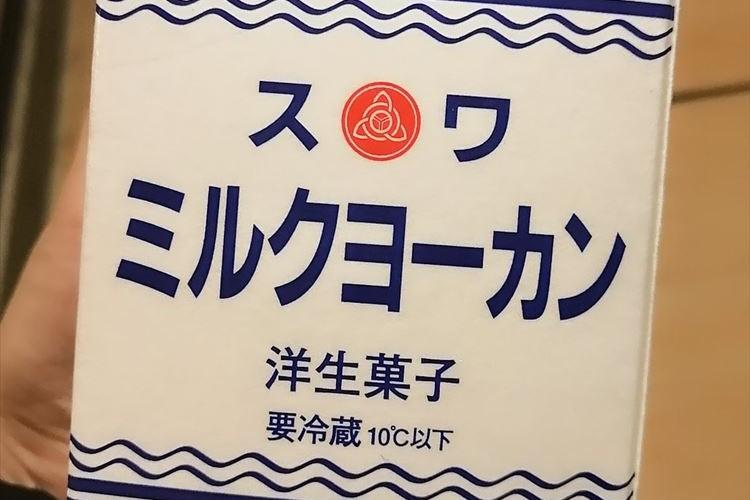 「牛乳パックに入ってるけど牛乳じゃない」新潟県見附市にしか売られていない洋生菓子が美味しそう