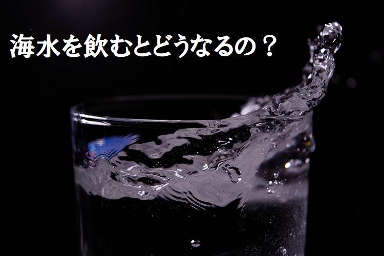 海水を飲むとどうなるの?実は人体に悪影響を与える「海水」を紹介