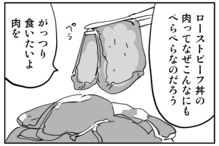 ローストビーフ丼の肉ってなんで薄いの?欲張って分厚く切ったら・・・その理由が分かった(笑)